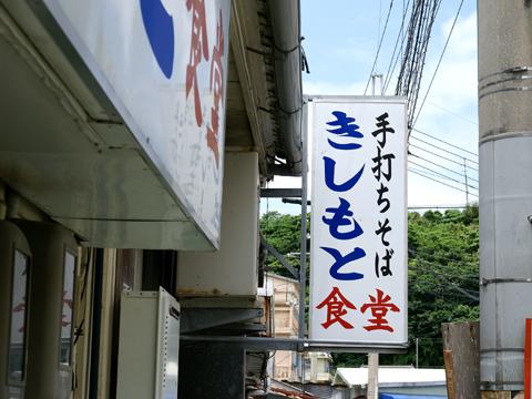Kishimotoshokudou.jpg