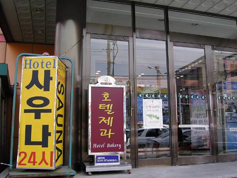 Korea_Bipimpa2.jpg