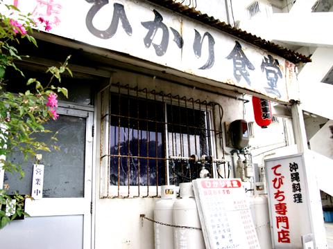 hikari_shokudou.jpg