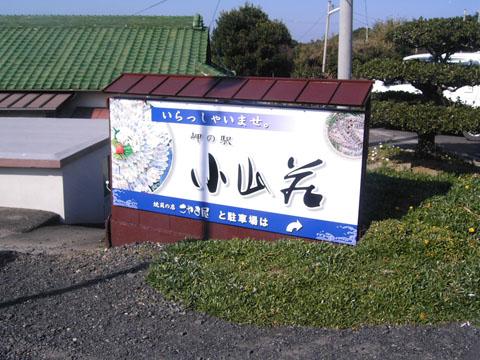 koyamasou.jpg