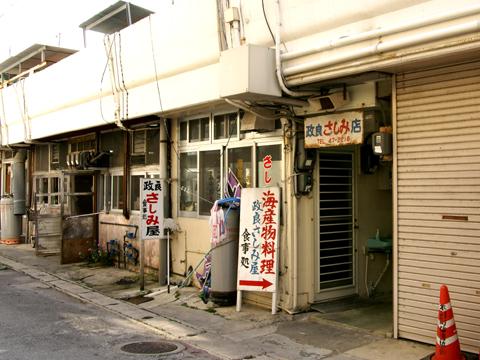 masayoshi.jpg