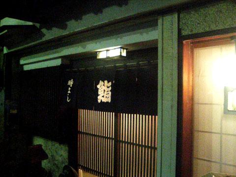 tokiyoshi.jpg