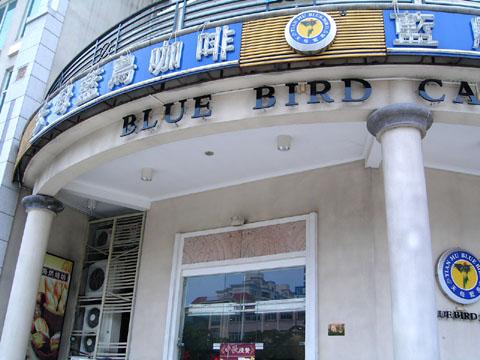 bluebird_cafe.jpg
