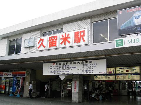 kurume_st.jpg