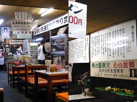 maruboshi_tennai.jpg