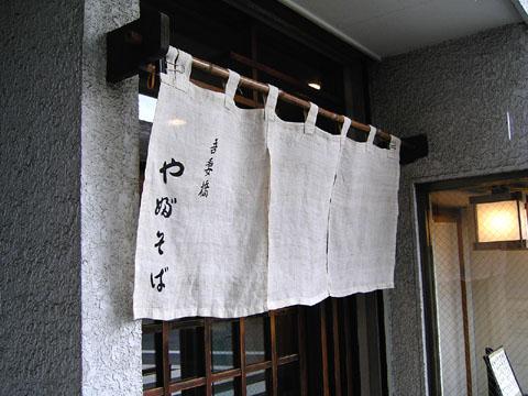 namikibashiyabu.jpg