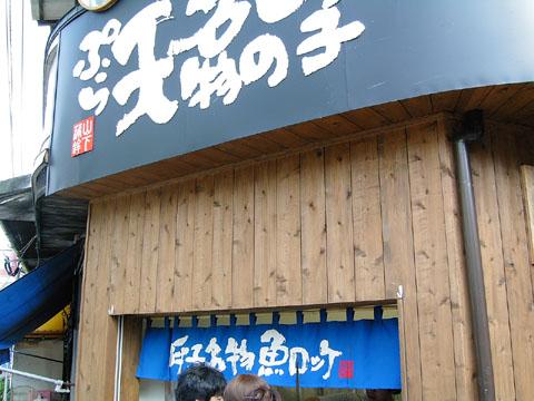 yobuko_yamashitakamaboko.jpg