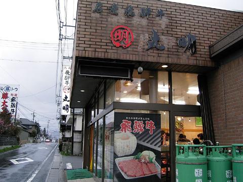 yoro_maruake.jpg